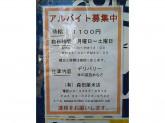 森田屋米店
