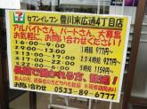 セブン‐イレブン 豊川末広通4丁目店