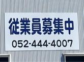 有限会社水野熔接工業 第2工場