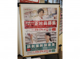 クスリのアオキ 野一色店(調剤薬局併設)