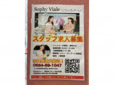 SOPHY Viale(ソフィヴィアーレ) イオンモール岡崎店