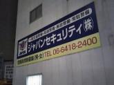 ジャパン・セキュリティ(株)