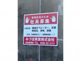 みづほ興業(株)