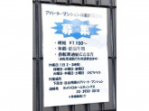 目白管財(株) (プライムハイツ矢島)