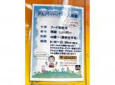 ばくだん焼き本舗 ヨドバシカメラ吉祥寺店