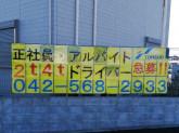 株式会社トーショー 西東京営業所
