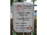 御崎保育所