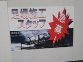 (株)スタック 名古屋営業所