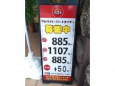ガスト 富士宮バイパス店