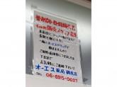 オーエス薬局 鶴見店
