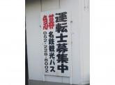名鉄観光バス(株) 名古屋営業所