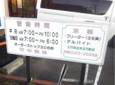 コメダ珈琲店 四女子店