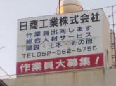 日商工業株式会社