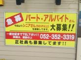 カレーハウスCoCo壱番屋 松葉公園店
