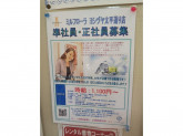 Milluflora (ミルフローラ) ヨシヅヤ太平通り店