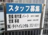 株式会社タイヘイレンタル