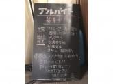 串焼酒場 心八剣伝 JR桃谷駅前店