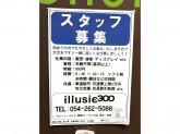 illusie(イルーシー)300 静岡マークイズ店