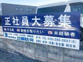 株式会社三田防災 本社