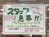 モードオフ仙台クリスロード店