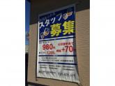 はま寿司 松原南新町店