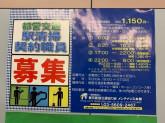 東京都営交通協力会(西台駅)