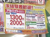 ダイコクドラッグ 地下鉄平野駅前店