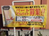 ジョリーパスタ 松原店
