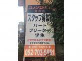 コメダ珈琲店 貴船店