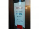 (株)竹中商会