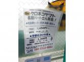 ヤマト運輸 武蔵野中央センター