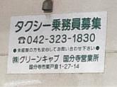 株式会社 グリーンキャブ 国分寺営業所