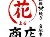 鉄板焼き・串カツ 花〇商店