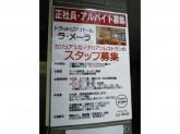 ラ・メーラ 三鷹駅南口