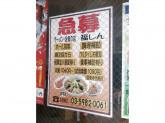 福しん 鷺ノ宮店