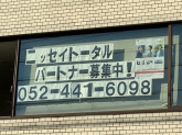 日本生命保険相互会社 美和営業所