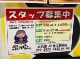 米乃家 JR蟹江駅前店