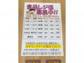 Yストア JR蟹江駅前店
