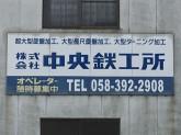 株式会社中央鉄工所
