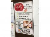 TAiSEiKAN(タイセイカン) バロー羽島店