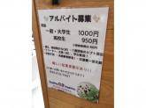 サーティワンアイスクリーム イオンモール幕張新都心グランドモール店