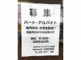 ENEOS 岐阜羽島インターSS (株)岩正商店