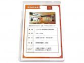 マクドナルド イオンモール名古屋茶屋店