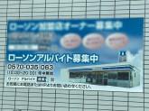 ローソン 港区茶屋新田店