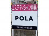 POLA THE BEAUTY(ポーラ ザ ビューティ) みなと南陽店