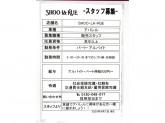 SHOO・LA・RUE(シューラルー) イオンモール名古屋みなと店