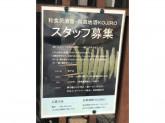 旬菜 地酒 Kojiro