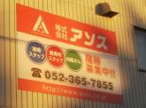 (株)アソス
