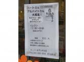 スーパーオザム 村山店