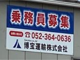 博宝運輸(株) 港営業所